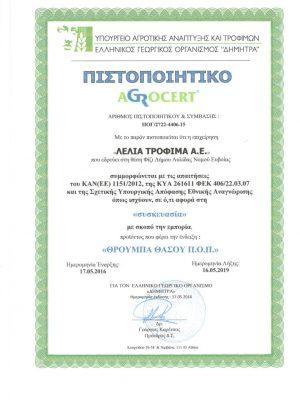 Lelia-ΘΡΟΥΜΠΑ-ΘΑΣΟΥ-ΠΟΠ-2722-16.05